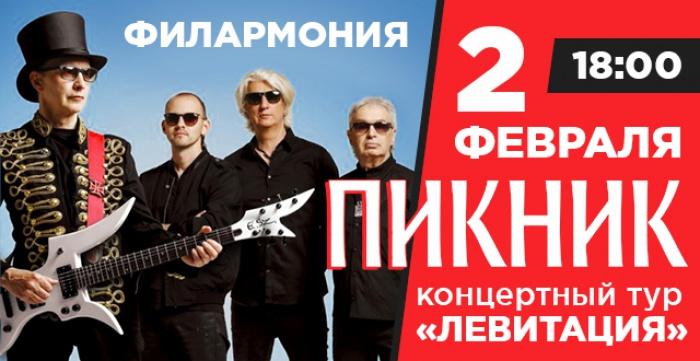 Скидка 700 руб. на билет (номинал 3000 руб) на гр. Пикник с новым шоу