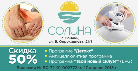 Скидка 50% на несколько видов массажа в центре красоты и здоровья Солина