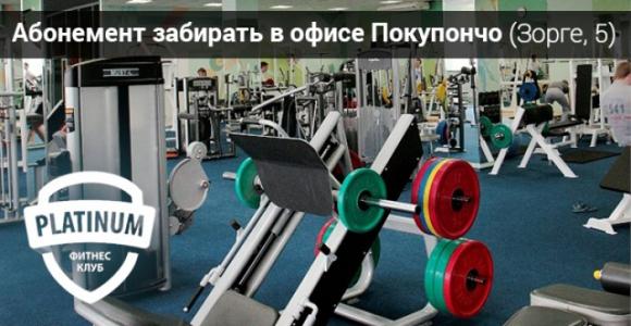Скидка 50% на месячный абонемент в фитнес-клуб Platinum