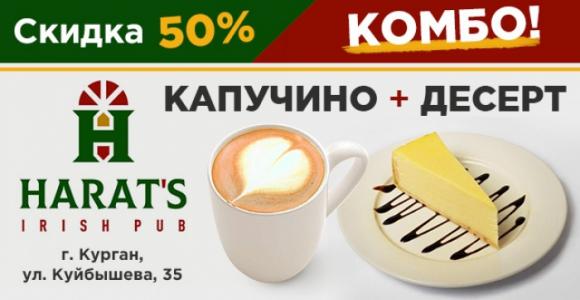 Скидка 50% на капучино+десерт в Harat's Pub