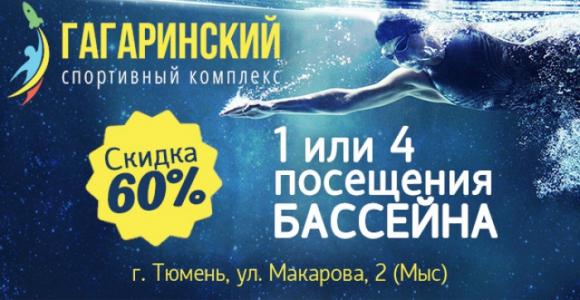 Скидка 60% на 1 или 4 посещения бассейна в СК Гагаринский