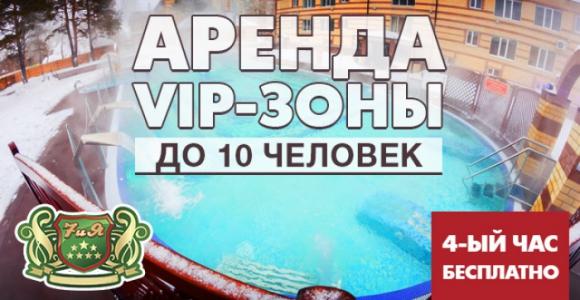 Скидка 100% на четвертый час VIP-зоны + посещение бань и источника в комплексе 7иЯ