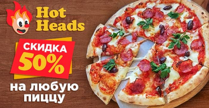 Скидка 50% на любую пиццу от доставки
