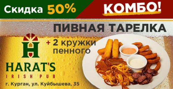 Скидка 50% на пивную тарелку и две кружки пенного в Harat's Pub