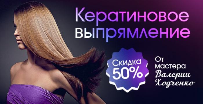 Скидка 50% на кератиновое выпрямление волос от Валерии Ходченко