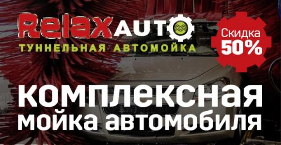 Скидка 50% на комплексную мойку автомобиля в туннельной автомойке RelaxAuto