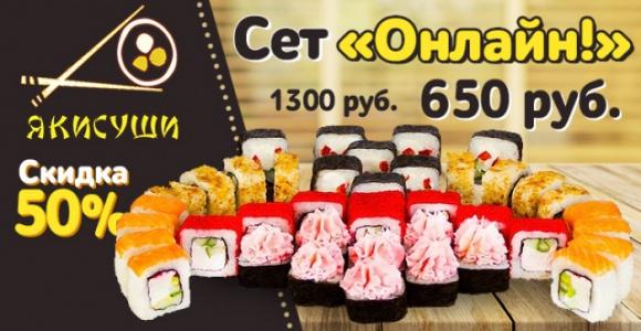 Скидка 50% на сет «Онлайн» от доставки суши и роллов