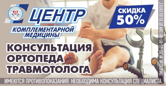 Скидка 50% на консультацию ортопеда в центре