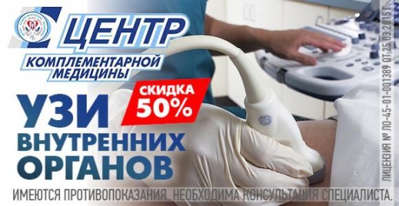 Скидка 50% на УЗИ внутренних органов в центре