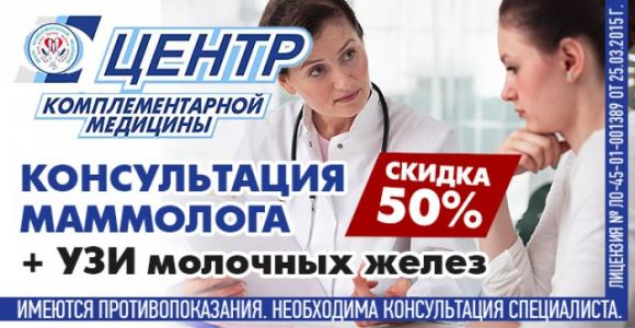 Скидка 50% на консультацию маммолога + УЗИ в центре