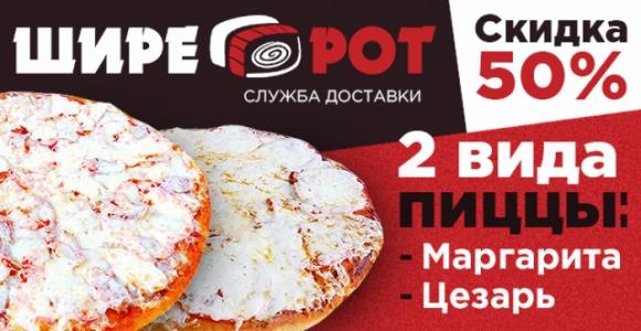 Скидка 50% на пиццу от ресторана доставки