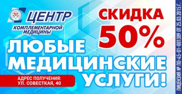 Скидка 50% на все услуги*