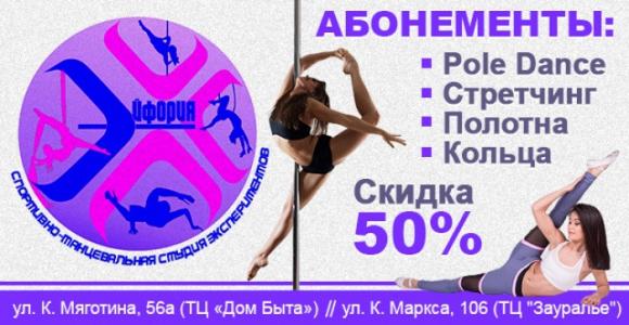 Скидка 50% на абонементы в спортивной танцевальной студии Эйфория