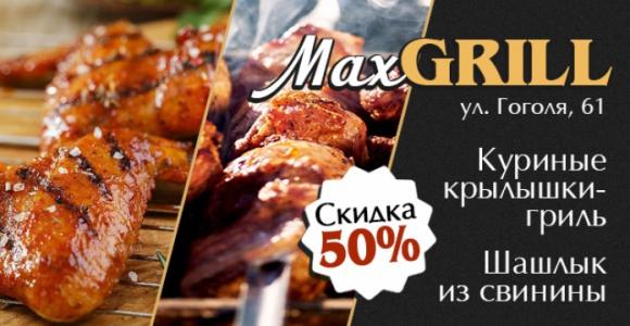 Скидка 50% на шашлык от кафе Max Grill