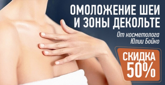 Скидка 50% на омоложение от косметолога Юлии Бойко