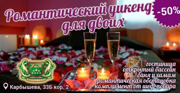 Скидка 50% на романтический уикенд в гостинице 7иЯ (с посещением источника)