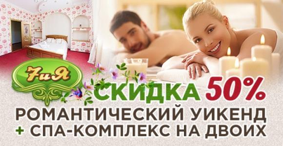 Скидка 50% на романтический уикенд для двоих в гостинице 7иЯ + спа-комплекс
