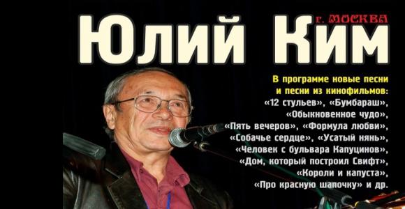 Скидка 50% руб. на концерт Юлия Кима 12 марта в КЦ Курган