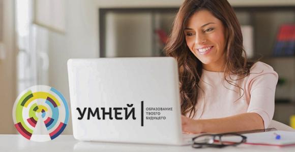 Скидка 5000 рублей на обучение в центре дистанционного образования
