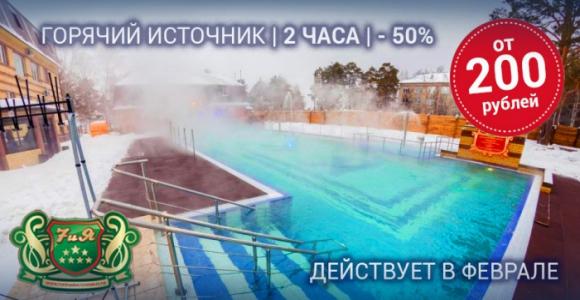 Скидка 50% на зимнее купание в открытом бассейне 7иЯ (2 часа)