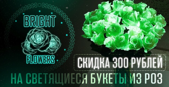 Скидка 300 рублей на светящийся букет роз от Bright Flowers