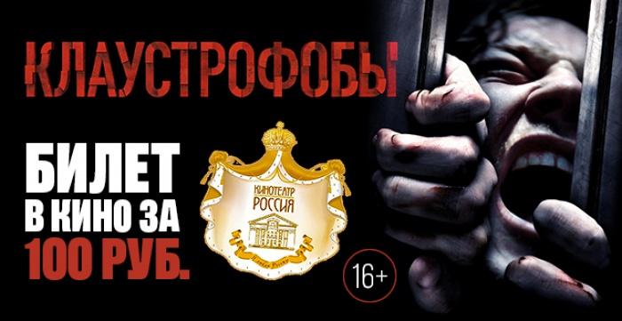 Билет за 100 руб. на триллер