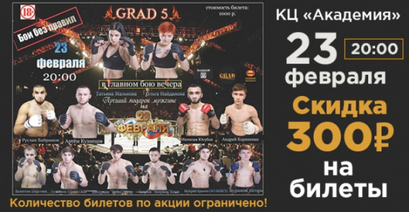 Билет со скидкой 300 рублей на вечер боев без правил GRAD 5 в КЦ Академия