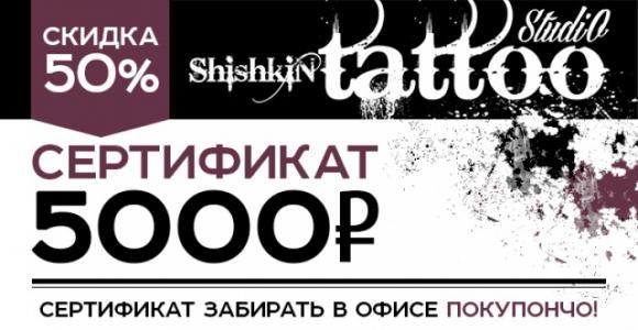 Скидка 50% на подарочный сертификат к тату-мастеру Сергею Шишкину