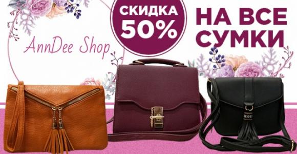 Скидка 50% на женские сумки в Anndee Shop