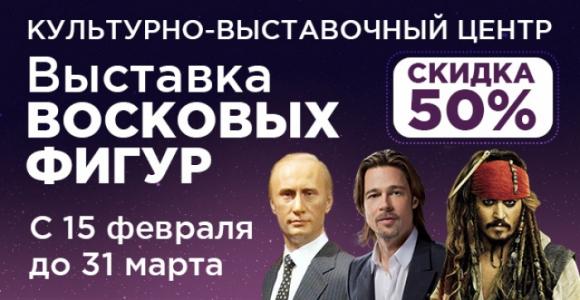 Скидка 50% на взрослый входной билет выставки восковых фигур из Санкт-Петербурга