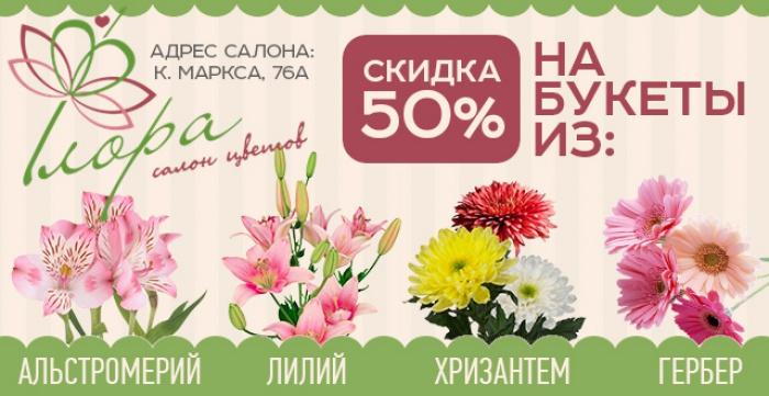 Скидка 50% на букет из альстромерий, лилий, гербер или хризантем от салона