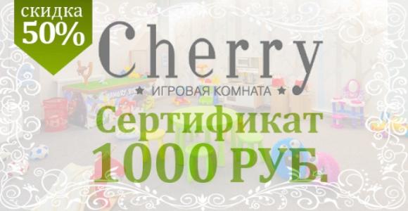 Сертификат номиналом 1000 рублей от игровой комнаты Cherry