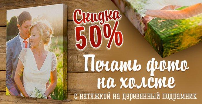 Скидка 50% на печать фотографии на холсте