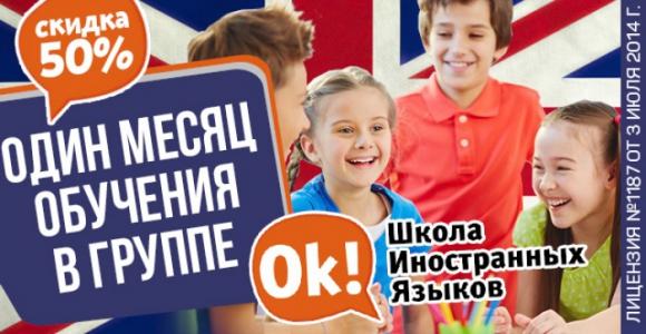 Скидка 50% на один месяц обучения в группе в школе иностранных языков