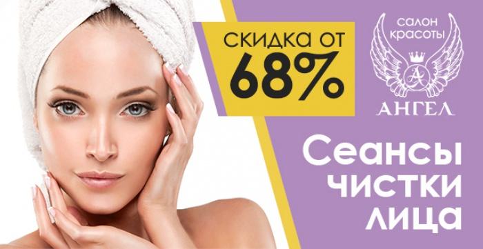 Скидка от 68% на сеансы чистки лица от салона красоты