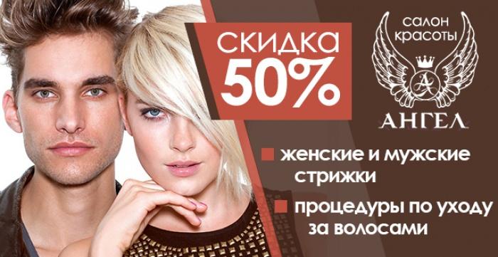 Скидка от 50% для мужчин и женщин в салоне красоты