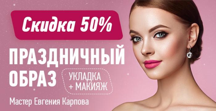 Скидка 50% на праздничный образ (укладка+макияж) от Евгении Карповой