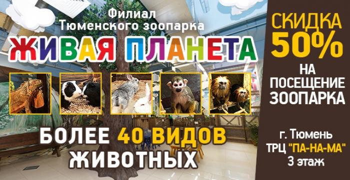 Выбор покупателей! Скидка 50% на посещение зоопарка Живая Планета в ТРЦ ПА-НА-МА
