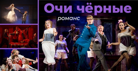Скидка 50% на билет на спектакль «Очи чёрные» в Театре Драмы 23 февраля (18+)