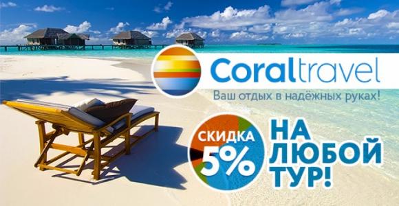 Скидка 5% на любой тур от туристического агенства Coral Travel