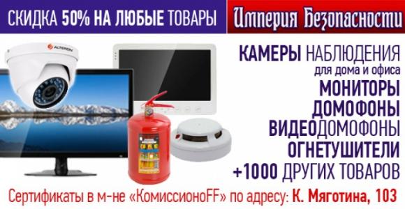 Скидка 50% на сертификат номиналом 3000 рублей от компании