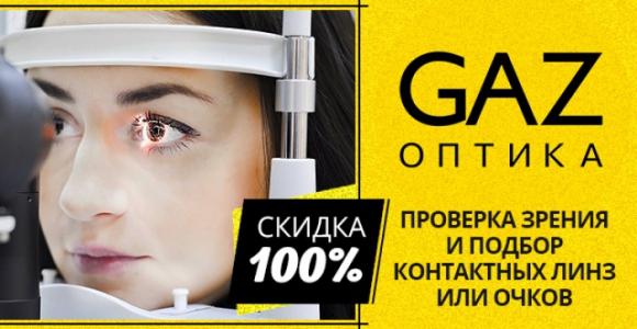 Скидка 100%  на проверку зрения и подбор линз или очков в салоне GAZ оптика