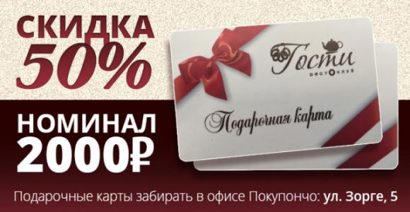 Скидка 50% на подарочные карты в рестоклуб