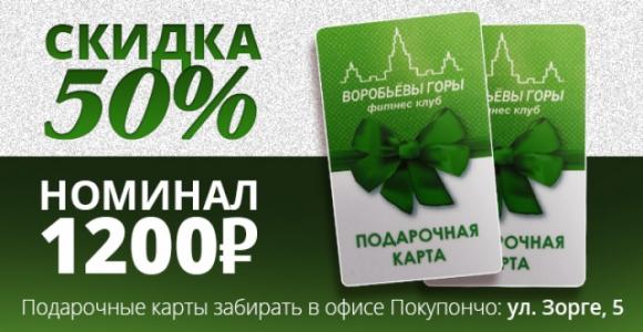 Скидка 50% на подарочные карты в ФК Воробьевы горы