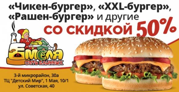 Скидка 50% на бургеры в сети кафе-блинных «Емеля»