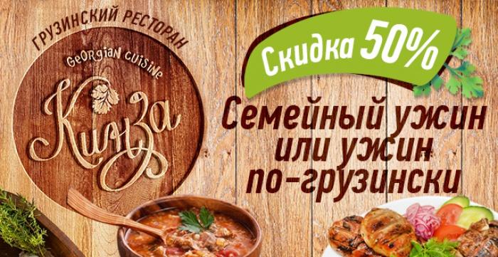 Скидка 50% на семейный ужин или ужин по-грузински в грузинском ресторане «Кинза»