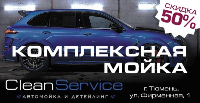 Комплексная мойка автомобиля в автомойке премиум-класса Clean Service. Скидка 50%