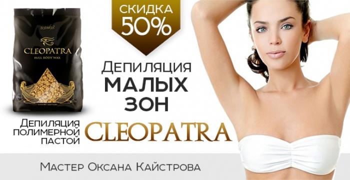 Скидка 50% на депиляцию Cleopatra малых зон от мастера Оксаны Кайстровой