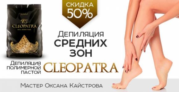 Скидка 50% на депиляцию Cleopatra средних зон от мастера Оксаны Кайстровой