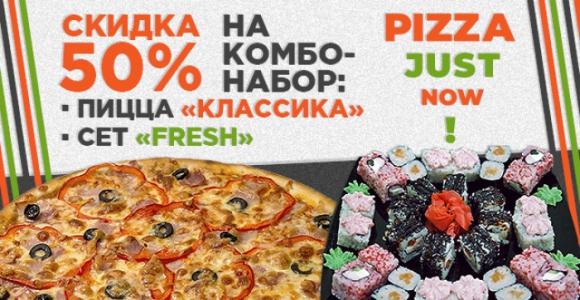 Скидка 50% на комбо-набор из сета «FRESH» и пиццы «Классической» в JNP